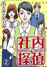 表紙: 社内探偵(2) (コミックなにとぞ)   egumi