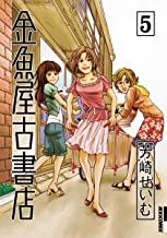 表紙: 金魚屋古書店(5) (IKKI COMIX) | 芳崎せいむ