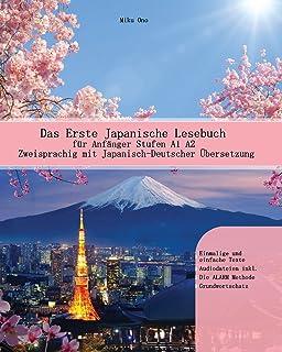 Das Erste Japanische Lesebuch für Anfänger: Stufen A1 A2 Z
