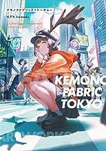 【Amazon.co.jp 限定】KEMONO FABRIC TOKYO モグモ Artworks(特典:描き下ろしマンガ データ配信)