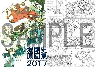 C93 comiket Hori Takafumi artbook Key animation note little academia 2017 c94