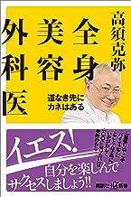 表紙: 全身美容外科医 道なき先にカネはある (講談社+α新書) | 高須克弥