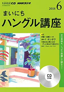 NHK CD ラジオ まいにちハングル講座 2018年6月号 (NHK CD)