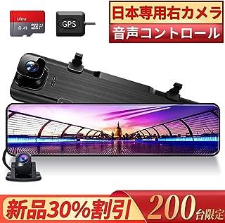 ドライブレコーダー 前後カメラ ミラー型【12インチ右ハンドル仕様】【12月最新版日本音声コントロール】ドライブレコーダー ミラー型 前後1080P 32GBカード付属 Sony センサー12インチ タッチパネル 1080P FHDフルHD 前170°後150°広角レンズ GPS搭載 超大きフルスクリーン 超鮮明夜間撮影 ドラレコ レコーダー 24時間駐車監視 ループ録画 衝撃録画 非常用電源搭載 防水バックカメラ 温度対策 日本語システム 日本語取説付 電波干渉無し