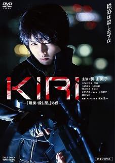 KIRI―「職業・殺し屋。」外伝―