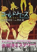 コールド・ケース 未解決File1「連続児童自殺事件」 (少年チャンピオン・コミックス・エクストラ もっと!)