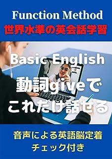 世界標準英会話学習・動詞giveでこれだけ話せる: 動詞getでこれだけ話せる 世界標準英会話学習・16の動詞で日常会話ができるシリーズ (英会話学習学習法)