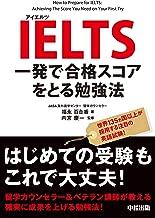 表紙: IELTS 一発で合格スコアをとる勉強法 | 福永百合香
