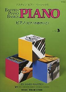 WP203J ベーシックス ピアノ(ピアノのおけいこ) レベル3 (バスティン・ピアノベーシックス)