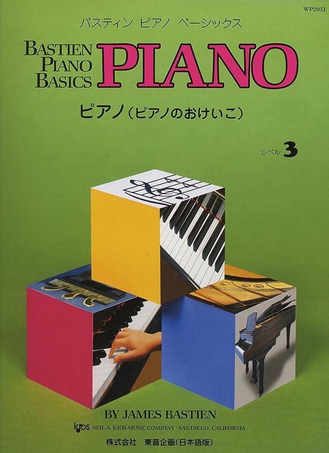 ゴール容器ゴルフWP203J ベーシックス ピアノ(ピアノのおけいこ) レベル3 (バスティン?ピアノベーシックス)