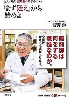 どんぐり式 薬局副作用学のススメ 「まず疑え」から始めよ 日経DI 薬剤師「心得」帳