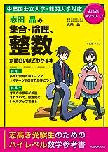表紙: 志田晶の 集合・論理、整数が面白いほどわかる本 | 志田晶