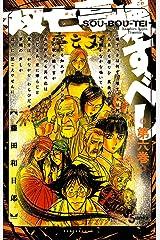 双亡亭壊すべし(6) (少年サンデーコミックス) Kindle版