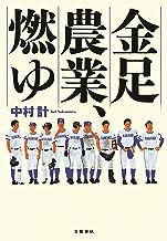 表紙: 金足農業、燃ゆ (文春e-book) | 中村 計
