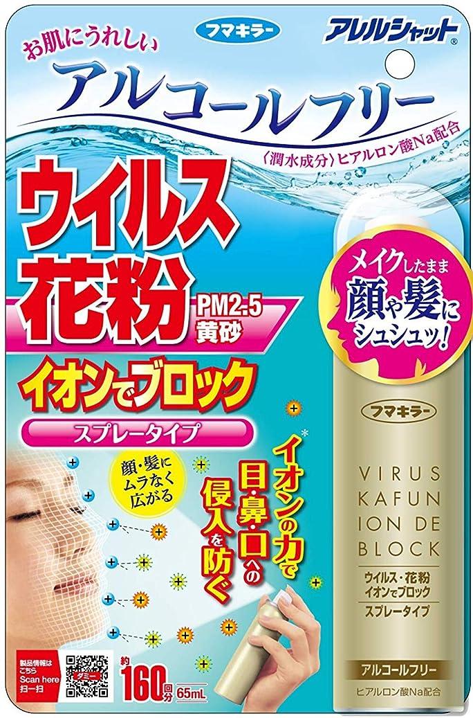 神秘援助謙虚アレルシャット ウイルス 花粉 対策 スプレー イオンでブロック 160回分 スプレータイプ ×8点