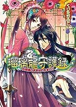 表紙: 瑠璃龍守護録1 花嫁様のおおせのままに!? (ビーズログ文庫)   くりた かのこ