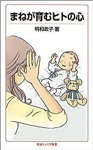 表紙: まねが育むヒトの心 (岩波ジュニア新書) | 明和 政子
