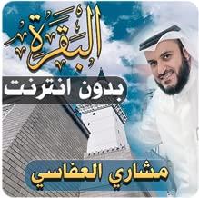 Surah Al Baqarah Mishary Rashid Alafasy