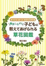 表紙: 散歩しながら子どもに教えてあげられる草花図鑑 | 亀田 龍吉