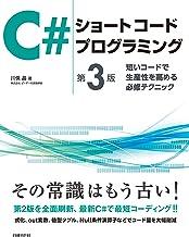 表紙: C#ショートコードプログラミング 第3版 | 川俣 晶