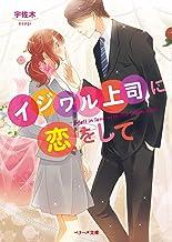 表紙: イジワル上司に恋をして (ベリーズ文庫) | 宇佐木