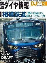 表紙: 鉄道ダイヤ情報 2020年 04月号 [雑誌] | 鉄道ダイヤ情報編集部