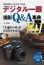 表紙: 写真がもっと上手くなる デジタル一眼 撮影Q&A事典101 写真がもっと上手くなる101シリーズ | 上田 晃司