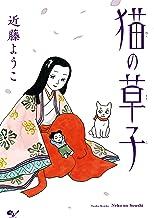 表紙: 猫の草子 (ビームコミックス)   近藤 ようこ