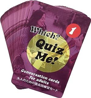クイズ ミー! 英語カードゲーム どっち? パック1 【英語 教材 ゲーム】 - Quiz Me! Which?EFL English Card Game, Pack 1