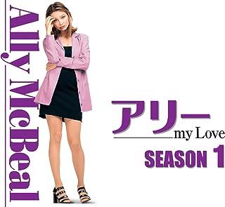 アリー my Love シーズン1 (字幕版)