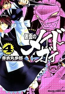 仮面のメイドガイ(4) (ドラゴンコミックスエイジ)