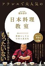 表紙: フランスで大人気の日本料理教室 | 三才ブックス