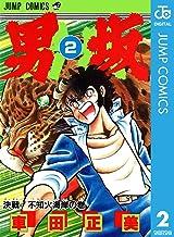 表紙: 男坂 2 (ジャンプコミックスDIGITAL) | 車田正美