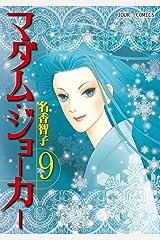 マダム・ジョーカー : 9 (ジュールコミックス) Kindle版