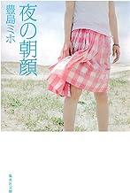 表紙: 夜の朝顔 (集英社文庫) | 豊島ミホ