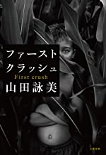 表紙: ファースト クラッシュ (文春e-book)   山田 詠美