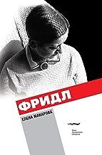 Фридл (Художественная серия) (Russian Edition)
