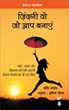 Life Is What You Make It (Hindi Edition)