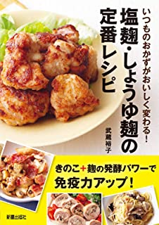 塩麹・しょうゆ麹の定番レシピ