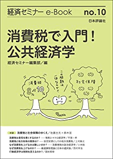 消費税で入門!公共経済学 経済セミナーe-Book