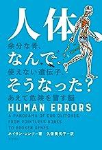 人体、なんでそうなった?: 余分な骨、使えない遺伝子、あえて危険を冒す脳