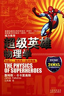 The Physics of Superheroes (Chinese Edition)