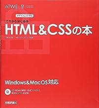 デザインの学校 これからはじめるHTML&CSSの本