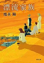 表紙: 漂流家族 (双葉文庫) | 池永陽
