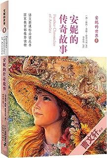 语文新课标必读丛书·安妮的世界8:安妮的传奇故事