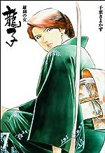 龍子~羅刹の女~7