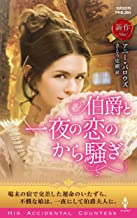 伯爵と一夜の恋のから騒ぎ (ハーレクイン・ヒストリカル・スペシャル)
