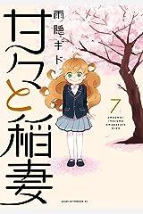 甘々と稲妻(7) (アフタヌーンコミックス) Kindle版