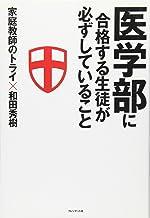 トライ式×和田メソッド トライ式×和田メソッド 医学部に合格する生徒が必ずしていること
