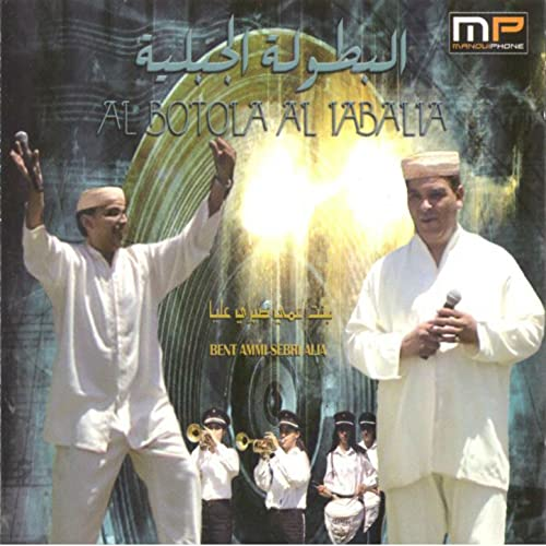 Hassba by Al Botola Al Jabalia on Amazon Music - Amazon com
